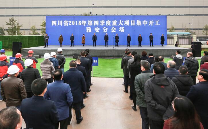 雅安开工项目51个 总投资127.1亿元