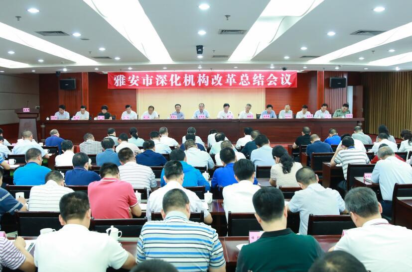 雅安市深化机构改革总结会议召开
