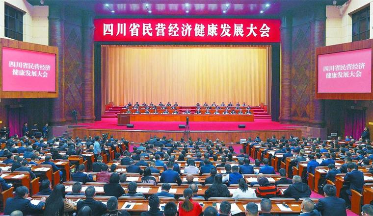 四川省民营经济健康葡京娱乐场注册送58大会召开