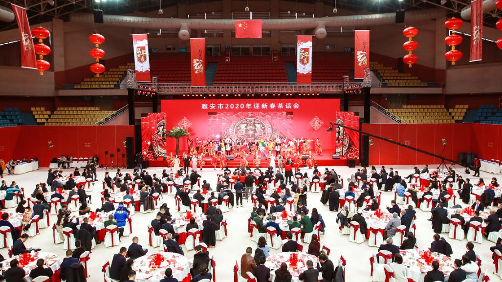 雅安市2020年迎新春茶话会举行