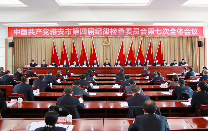 中国共产党雅安市第四届纪律检查委员会第七次全体会议举行