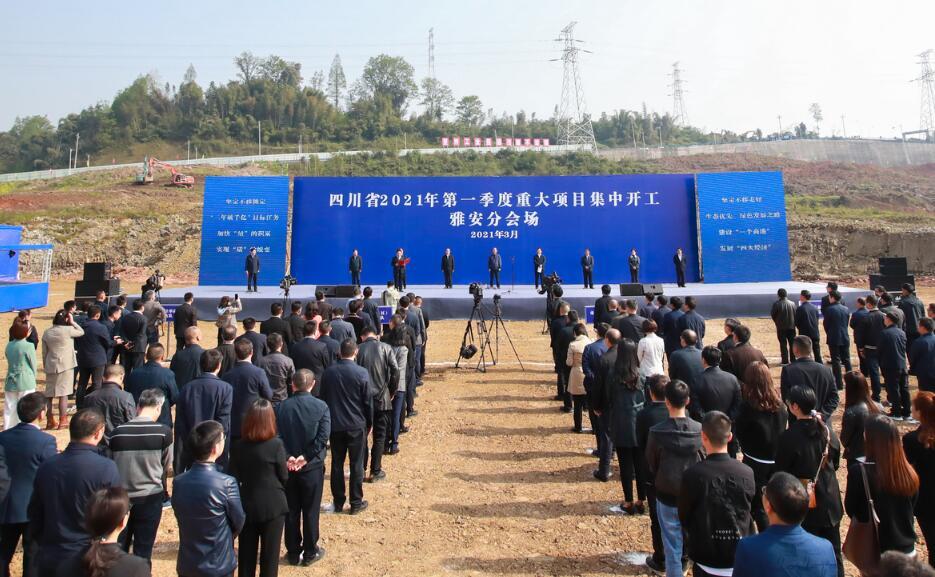 四川省2021年第一季度重大项目集中开工
