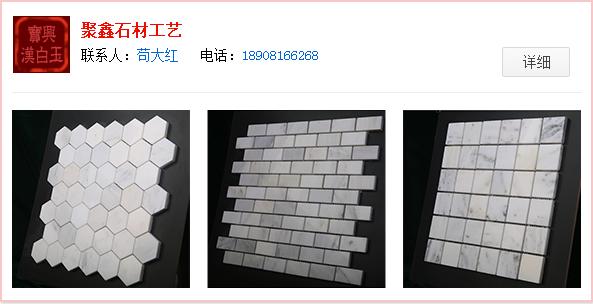 聚鑫石材工艺