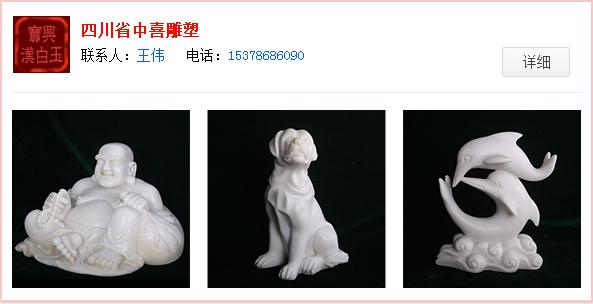 四川省中喜雕塑