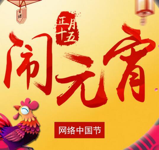 网络中国节·闹元宵