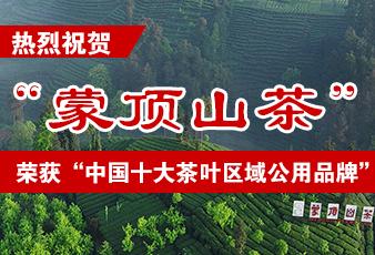 """""""蒙顶山茶""""喜获""""中国十大茶叶区域公用品牌"""""""