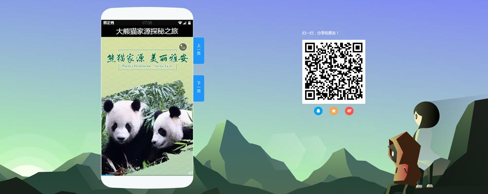 大熊猫家源探秘之旅