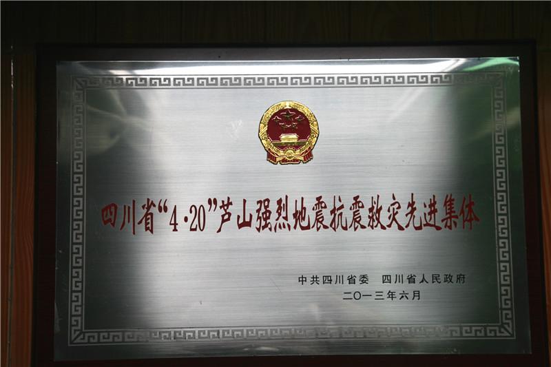 """四川省""""4.20""""芦山强烈地震抗震救灾先进集体"""
