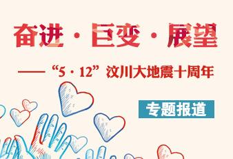 """""""5·12""""汶川大地震十周年"""