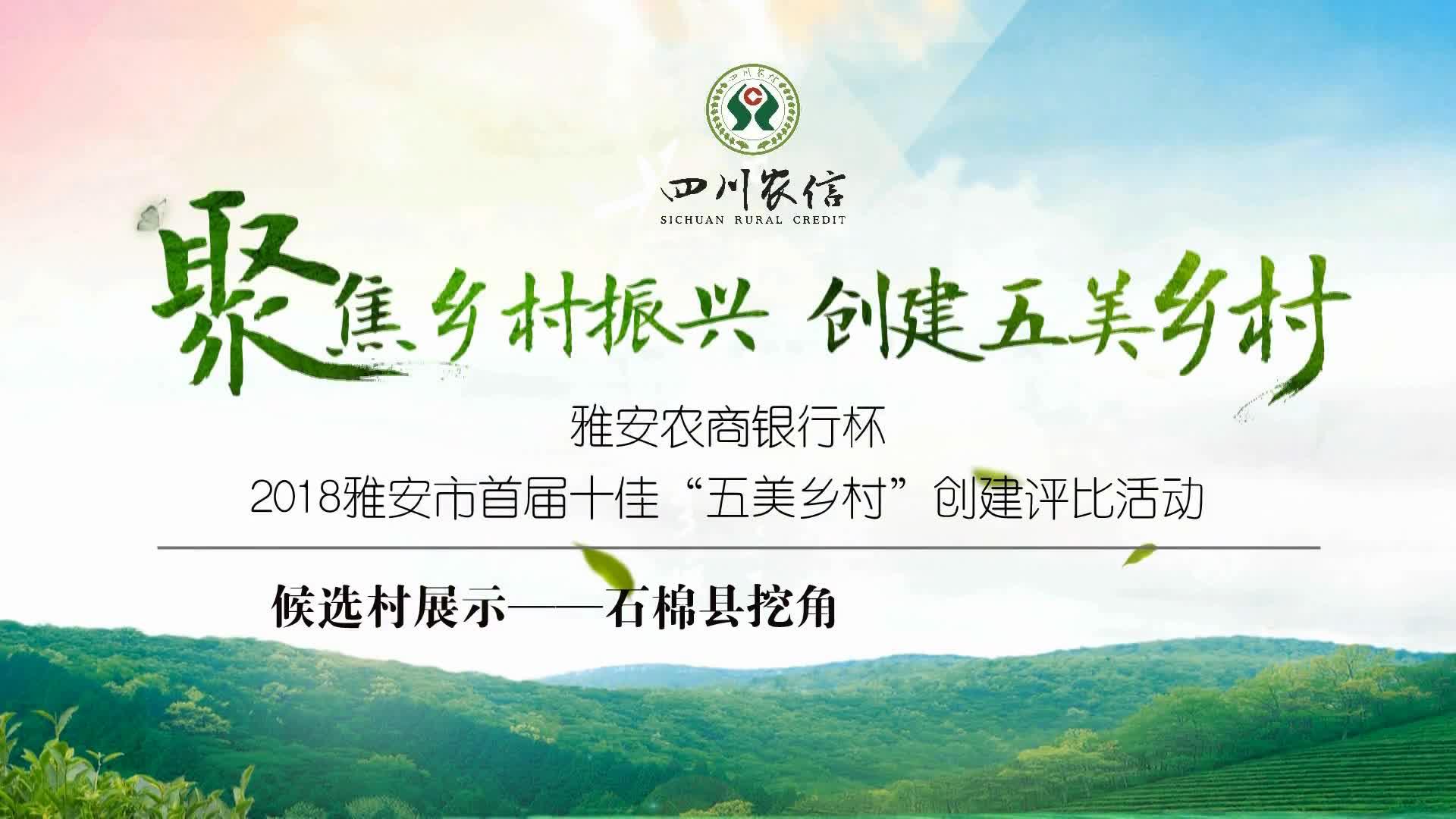 石棉县挖角彝族藏族乡挖角村