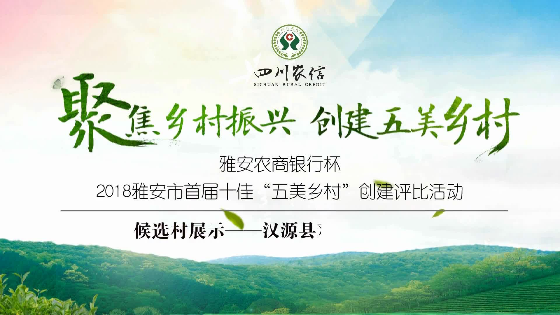 汉源县双溪乡申沟村