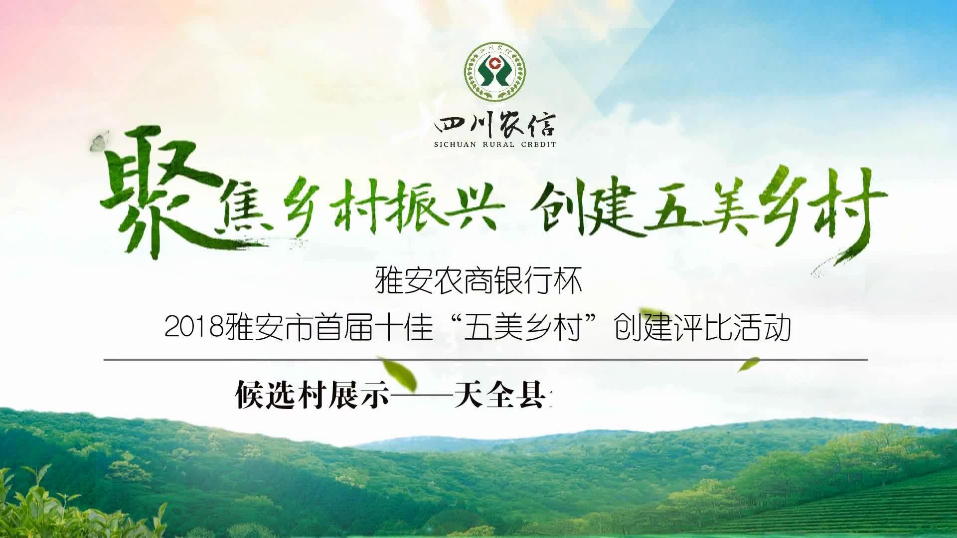 天全县鱼泉乡青元村