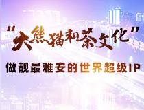 """""""大熊猫和茶文化""""做靓最雅安的世界超级IP"""