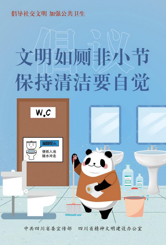 文明如厕非小节,保持清洁要自觉