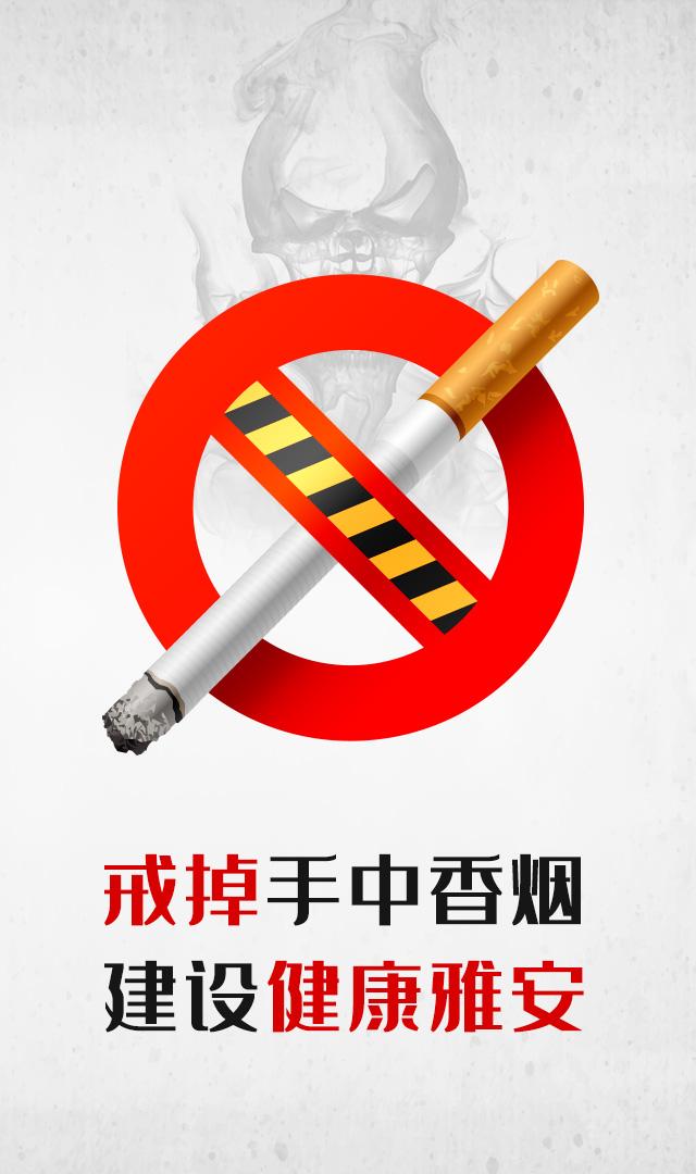 戒掉手中香烟  建设健康雅安