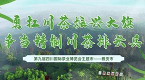 第九届四川国际茶业博览会主题市——雅安市    专题报道