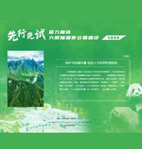 先行先试  奋力推进大熊猫国家公园建设