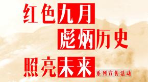 红色九月彪炳历史照亮未来系列宣传活动