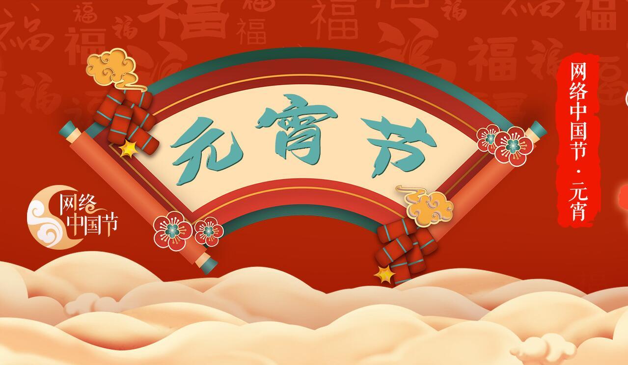 网络中国节——元宵节