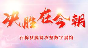 石棉县脱贫攻坚数字展馆