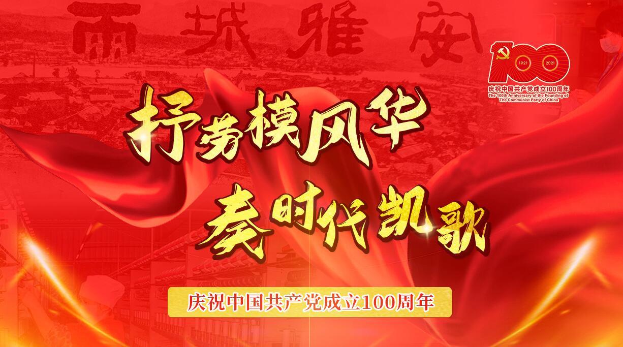 抒劳模风华 奏时代凯歌——庆祝中国共产党成立100周年