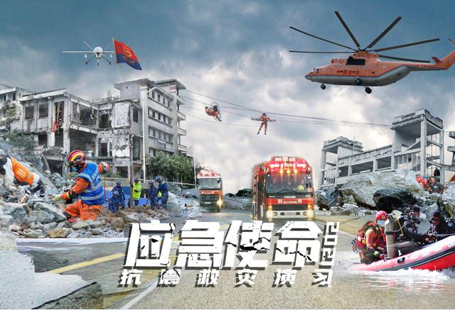 """""""应急使命·2021""""抗震救灾演习在雅安举行"""