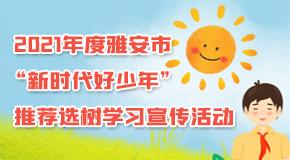 """2021年度雅安市""""新时代好少年""""推荐选树学习宣传活动"""