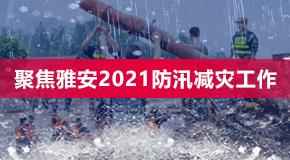 聚焦雅安2021防汛减灾工作