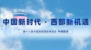 中国新时代 · 西部新机遇