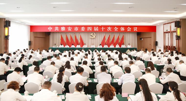 中共雅安市委四届十次全会举行