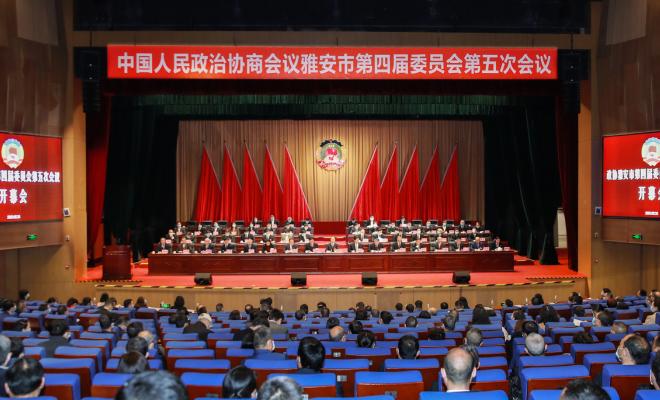 市政协四届五次会议开幕