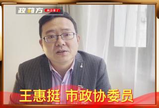 委员王惠挺:打造特色老城街区