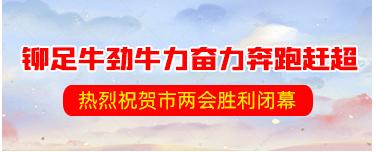雅安日报社论丨铆足牛劲牛力奋力奔跑赶超